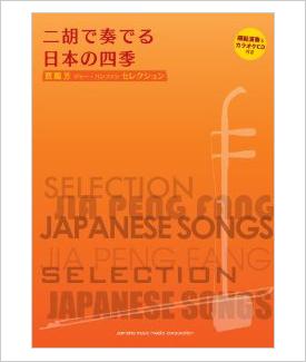 楽譜 二胡で奏でる日本の四季 ジャー・パンファンセレクション (模範&カラオケ伴奏CD付)                                        [GA-JNSS]