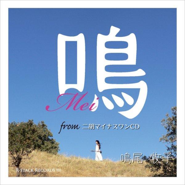 画像1: 模範演奏CD集 鳴 -Mei- from二胡マイナスワンCD <鳴尾牧子> (1)