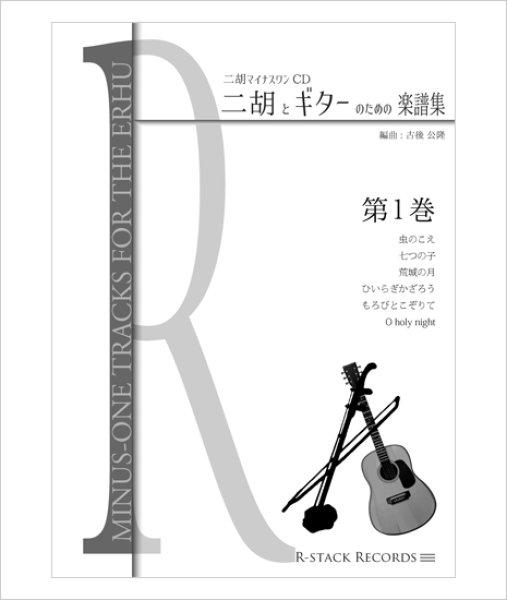 画像1: 二胡とギターのための楽譜集 第1巻 〜マイナスワンCDシリーズ Vol.1,2より〜 (1)