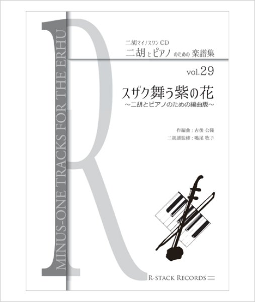 画像1: 二胡とピアノのための楽譜集 <スザク舞う紫の花> 〜Vol.29より〜 (1)