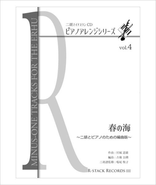 画像1: ピアノアレンジ楽譜 <春の海> 〜Vol.4より〜 (1)