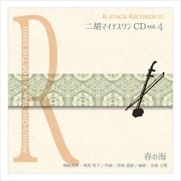 画像1: 二胡マイナスワンCD Vol.4 <春の海> 模範:二胡音源 (1)