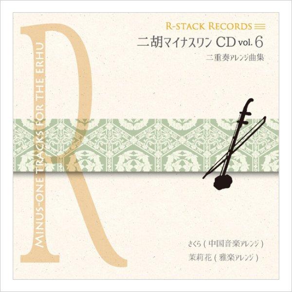 画像1: 二胡マイナスワンCD Vol.6 二重奏アレンジ <さくら・茉莉花> (1)