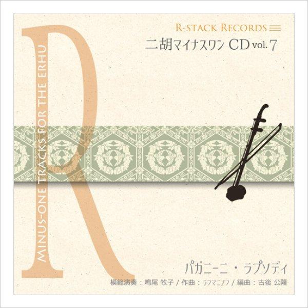 画像1: 二胡マイナスワンCD Vol.7 <パガニーニ・ラプソディ> 模範:二胡音源 (1)