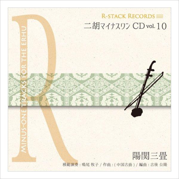 画像1: 二胡マイナスワンCD Vol.10 <陽関三畳> 模範:二胡音源 (1)