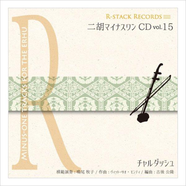 画像1: 二胡マイナスワンCD Vol.15 <チャルダッシュ> 4テンポアレンジ 模範:二胡音源 (1)