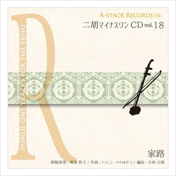 画像1: 二胡マイナスワンCD Vol.18 <家路> 模範:二胡音源 (1)
