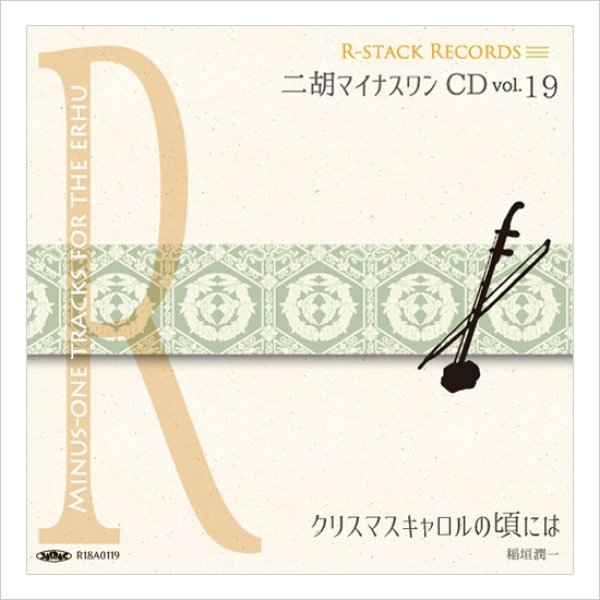 画像1: 二胡マイナスワンCD Vol.19 <クリスマスキャロルの頃には(稲垣潤一)> (1)