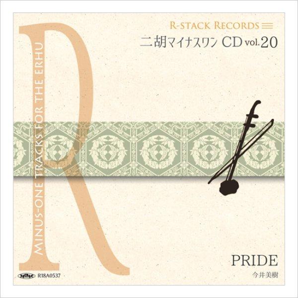 画像1: 二胡マイナスワンCD Vol.20 <PRIDE(今井美樹)> (1)