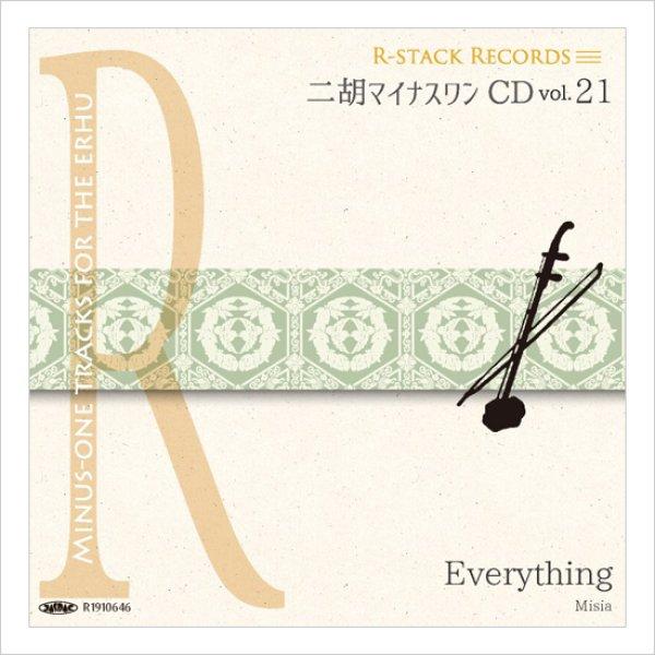 画像1: 二胡マイナスワンCD Vol.21 <Everything(MISIA)> (1)