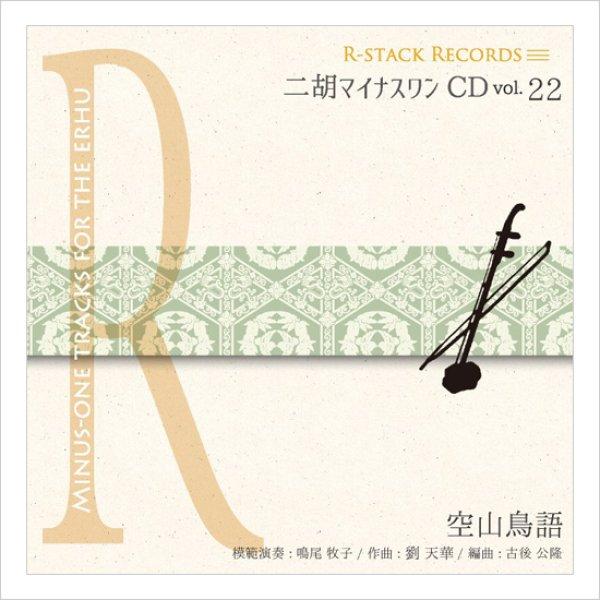 画像1: 二胡マイナスワンCD Vol.22 <空山鳥語> 模範:二胡音源 (1)