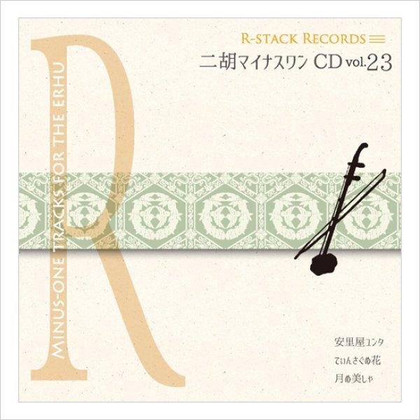 画像1: 二胡マイナスワンCD Vol.23 沖縄民謡 <安里屋ユンタ・てぃんさぐぬ花・月ぬ美しゃ> (1)