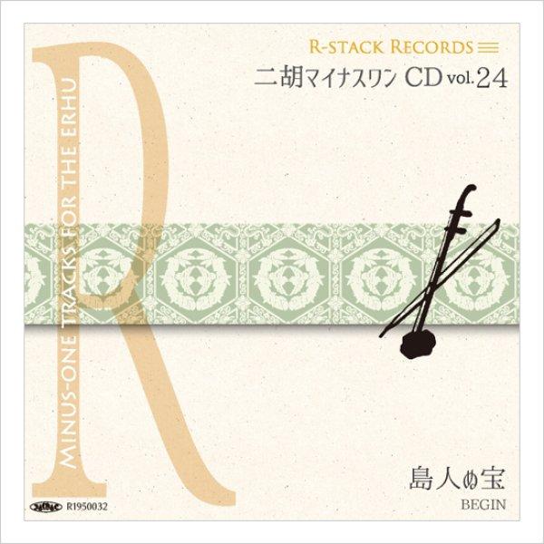 画像1: 二胡マイナスワンCD Vol.24 <島人ぬ宝(BEGIN)> (1)