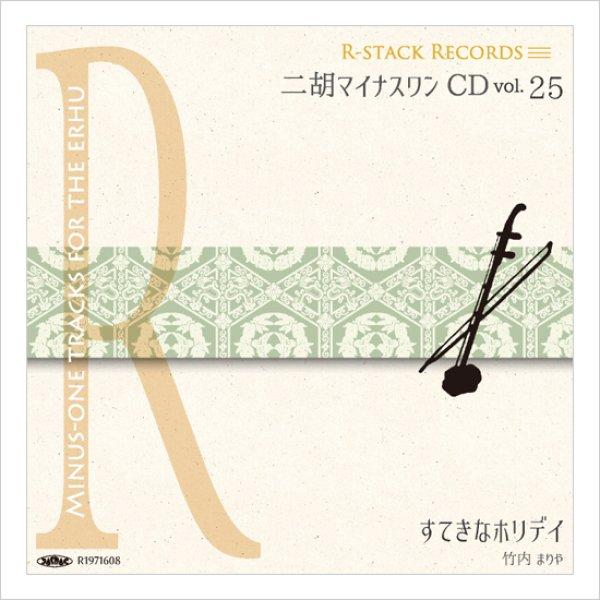 画像1: 二胡マイナスワンCD Vol.25 <すてきなホリデイ(竹内まりや)> (1)