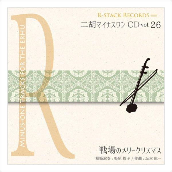 画像1: 二胡マイナスワンCD Vol.26 <戦場のメリークリスマス> 模範:二胡音源 (1)