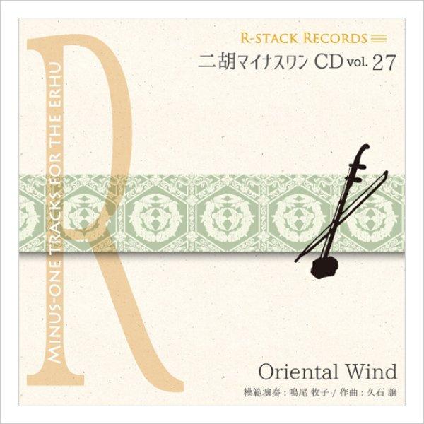 画像1: 二胡マイナスワンCD Vol.27 <Oriental Wind(オリエンタルウインド):久石譲> 模範:二胡音源  サントリー[伊右衛門]CM曲 (1)
