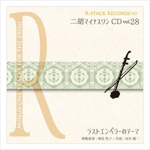 画像1: 二胡マイナスワンCD Vol.28 <ラストエンペラーのテーマ> 模範:二胡音源 (1)