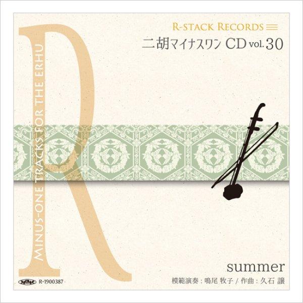画像1: 二胡マイナスワンCD Vol.30 <Summer> 久石譲 模範:二胡音源 (1)