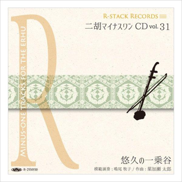 画像1: 二胡マイナスワンCD Vol.31 <悠久の一乗谷> 模範:二胡音源 (1)
