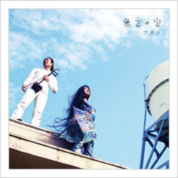 画像1: CD 無言の空 <アカラ> (1)