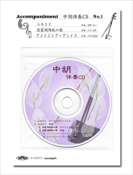 画像1: [中胡] 伴奏CD No.1 <ふるさと 琵琶湖周航の歌 アメイジング・グレイス> (1)