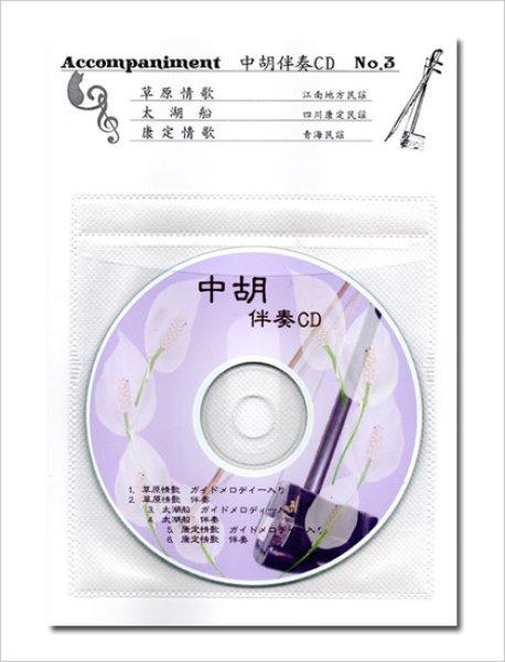 画像1: [中胡] 伴奏CD No.3 <草原情歌 太湖船 康定情歌> 【予約受付中:3月下旬発売予定】 (1)