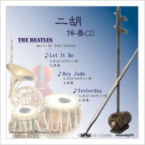 画像1: 二胡伴奏CD バンド伴奏シリーズ No.1 <ビートルズ> (1)