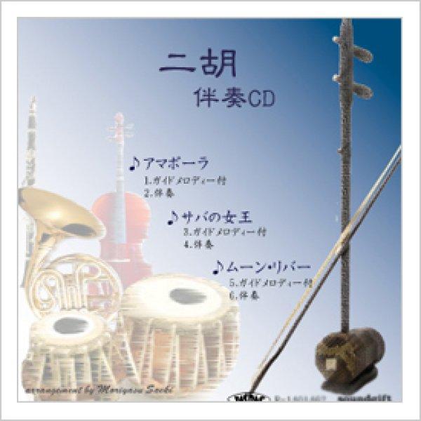 画像1: 二胡伴奏CD バンド伴奏シリーズ No.2 <アマポーラ サバの女王 ムーン・リバー> (1)