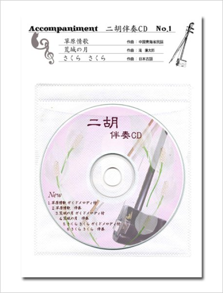 画像1: 二胡伴奏CD No.1 <草原情歌 荒城の月 さくら さくら> (1)