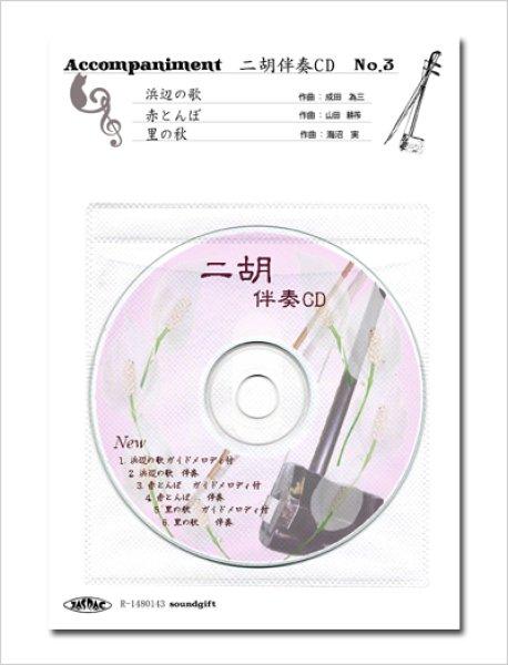 画像1: 二胡伴奏CD No.3 <浜辺の歌 赤とんぼ 里の秋> (1)