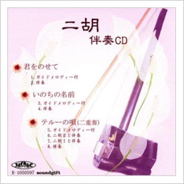 画像1: 二胡伴奏CD No.30 <君をのせて いのちの名前 テルーの唄> (1)