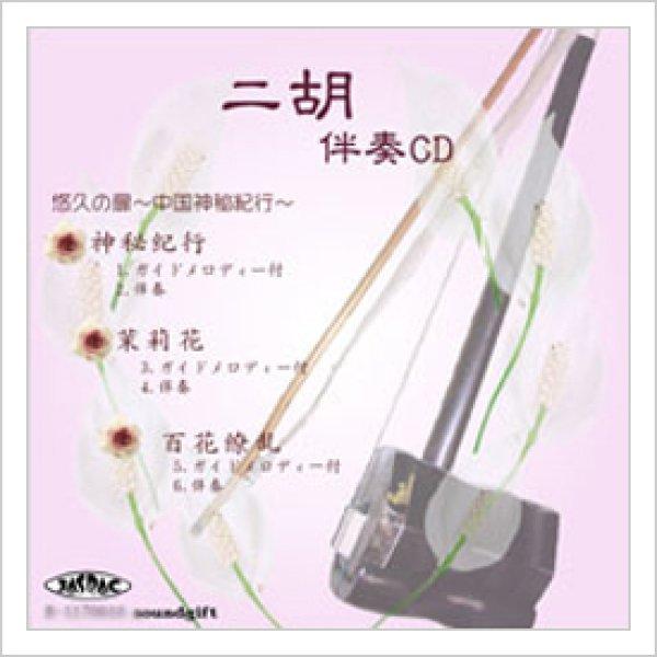 画像1: 二胡伴奏CD No.34 <神秘紀行 茉莉花 百花繚乱> (1)