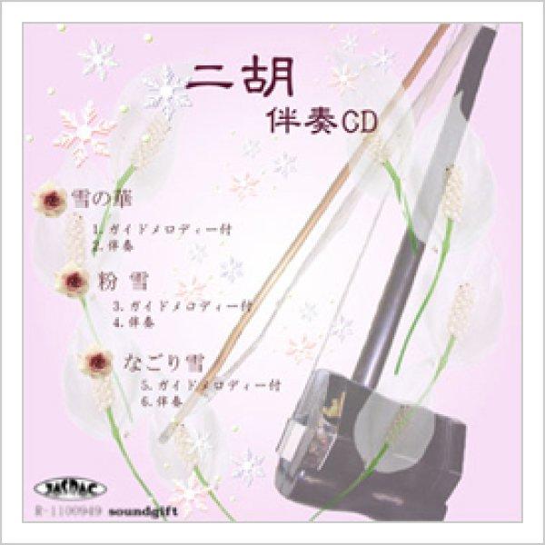 画像1: 二胡伴奏CD No.35 <雪の華 他2曲> (1)
