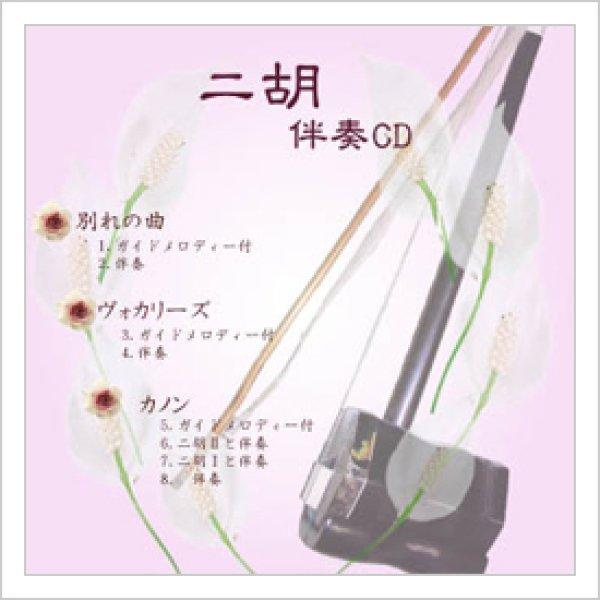画像1: 二胡伴奏CD No.37 <別れの曲 ヴォカリーズ カノン(二重奏)> (1)