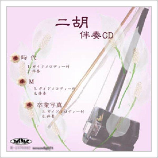 画像1: 二胡伴奏CD No.39 <時代 M(プリプリ) 卒業写真> (1)