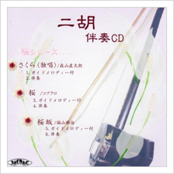 画像1: 二胡伴奏CD No.41 <さくら(独唱) 他2曲> (1)