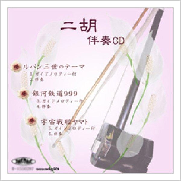 画像1: 二胡伴奏CD No.43 <ルパン三世のテーマ 銀河鉄道999 宇宙戦艦ヤマト> (1)