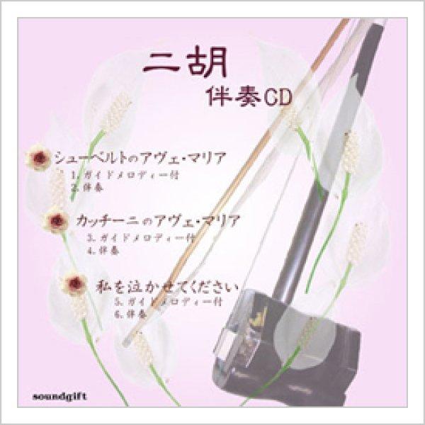画像1: 二胡伴奏CD No.44 <シューベルトのアヴェ・マリア 他2曲> (1)