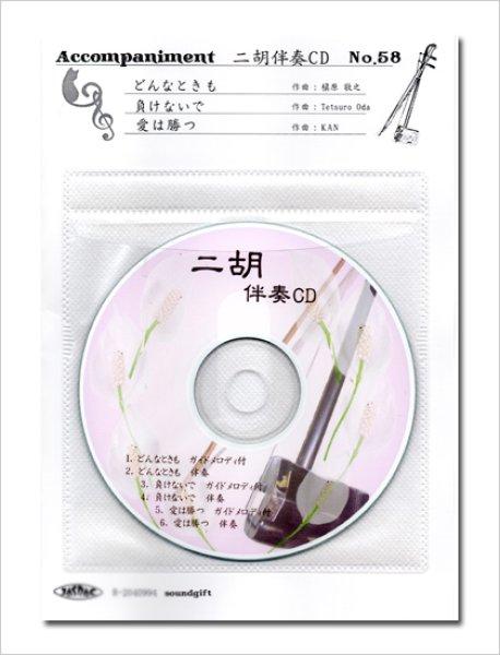 画像1: 二胡伴奏CD No.58 <どんなときも。 負けないで 愛は勝つ> (1)