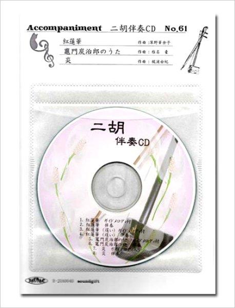 画像1: 二胡伴奏CD No.61 <紅蓮華 竃門炭治郎のうた 炎> 鬼滅の刃シリーズ (1)