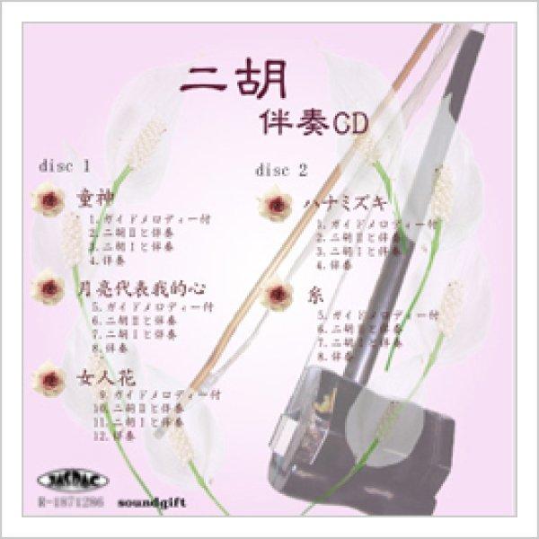 画像1: 二胡伴奏CD 二重奏シリーズ No.2 <童神 月亮代表我的心 女人花 ハナミズキ 糸> (1)