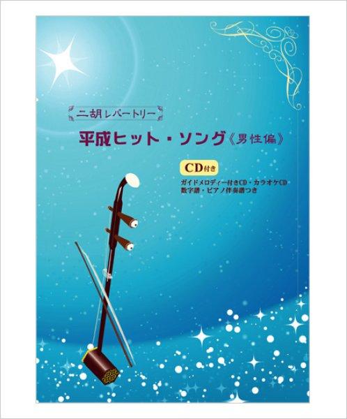 画像1: 二胡伴奏CD 『平成ヒットソング曲集 男性編』 <SAY YES 瞳をとじて Lemon 他7曲> (1)