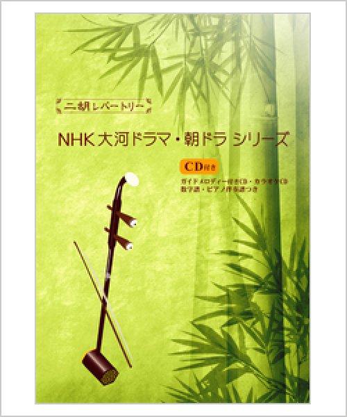 画像1: 二胡伴奏CD 『NHK 大河ドラマ・朝ドラ曲集』シリーズ <365日の紙飛行機 他9曲> (1)