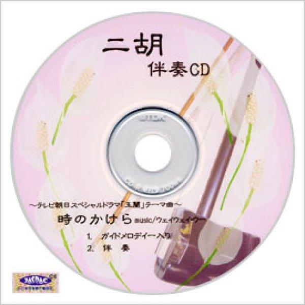 画像1: 二胡伴奏CD ピースNo.6 <時のかけら> (1)