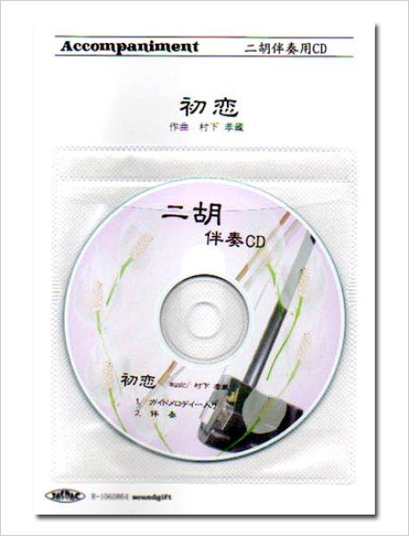 画像1: 二胡伴奏CD ピースNo.21 <初恋> (1)