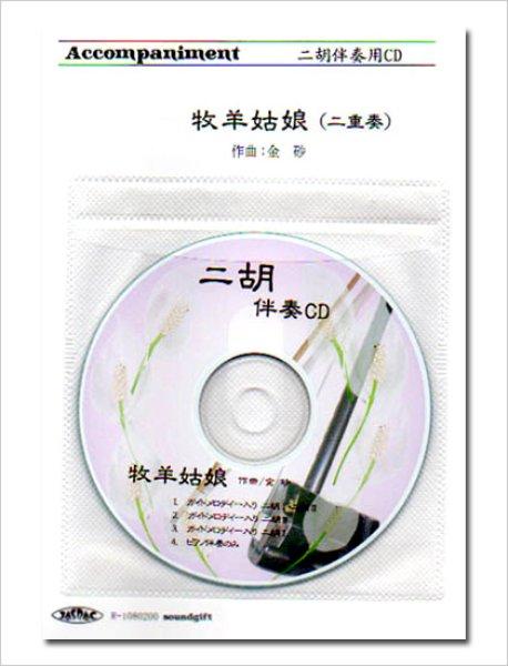 画像1: 二胡伴奏CD ピースNo.22 <牧羊姑娘(ムーヤングーニャン)> 二重奏 (1)