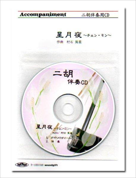 画像1: 二胡伴奏CD ピースNo.23 <星月夜> (1)