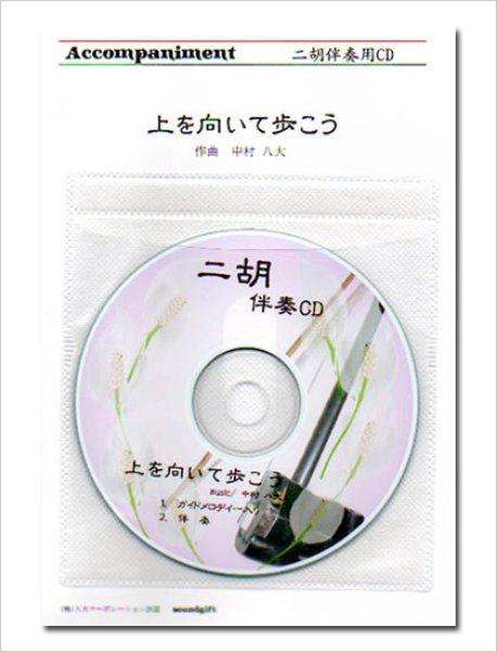 画像1: 二胡伴奏CD ピースNo.28 <上を向いて歩こう> (1)