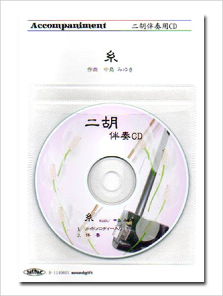 画像1: 二胡伴奏CD ピースNo.29 <糸> (1)