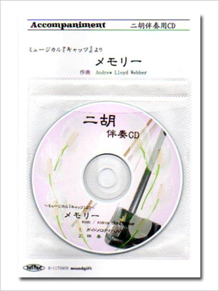 画像1: 二胡伴奏CD ピースNo.30 <メモリー> (1)